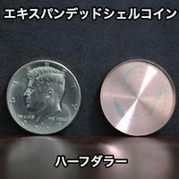 エキスパンデッド・シェルコイン (ハーフダラー) 【X1007】Expanded Shell Coin - Half Dollar