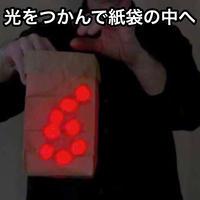 バッグオーライト【G0824】Bag-O-Lites