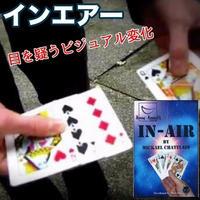 ビジュアル複数変化「インエアー」/In-Air by Made in China