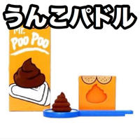ミスターぷーぷー【Y0028】Mr. Poo Poo by 808 Magic
