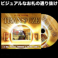 トランスフューズ【F0014】Transfuze (DVD and Gimmick) by Peter Eggink