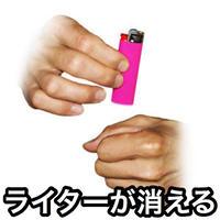 バニシングライター【G0783】Lighter Vanish