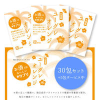 石垣島ユーグレオレンジ30包セット
