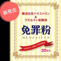 免罪粉 1箱30包入り(難消化性デキストリン+ケルセチン配糖体)