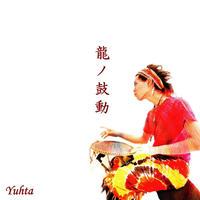 【CD】龍ノ鼓動  ( yuhta 窓口 )