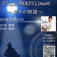 【当日チケット】FULL MOON Concert 〜 星々の物語 〜