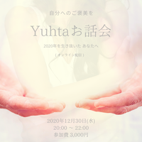 Yuhta オンラインお話会 - 2020年を生き抜いた あなたへ -