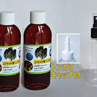 320ml【NEW】 びわの葉エキス  2倍濃い   160ml  2本  スプレーボトル トンガリキャップ付