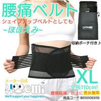 「ほほえみ」 ~hohoemi~ 腰痛ベルト 薄型 軽量 通気性抜群 オールメッシュ 3Dボーン5本付属 本数入れ替え自由 二段式ベルト 姿勢や体調に合わせたカスタムベルト XLサイズ 全7サイズ