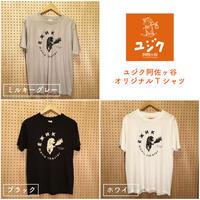 ユジク阿佐ヶ谷 オリジナルTシャツ