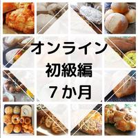 【しっかりサポート7か月コース】初めてでも失敗無し!自宅のオーブンで焼ける家族が笑顔になるパン作り