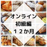 【認定書付き12か月コース】初めてでも失敗なし!自宅のオーブンで焼ける家族が笑顔になるパン作り