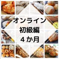 【サクッと最短!4か月コース】初めてでも失敗無し!自宅のオーブンで焼ける家族が笑顔になるパン作り