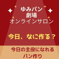 ゆみパン劇場「今日、なに作る?」(月額制オンラインサロン)