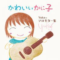 CD「かわいいかに子」