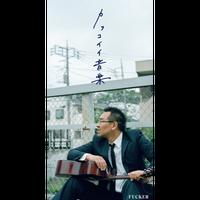 FUCKER「カッコイイ音楽」シングルCD【ココだけサイン入り可】