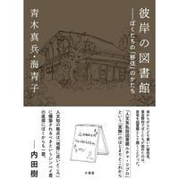 彼岸の図書館 ぼくたちの「移住」のかたち/青木真兵・海青子