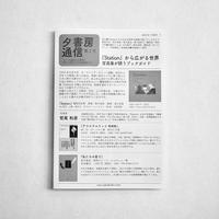 夕書房通信 第2号/『Station』から広がる世界 写真集が誘うブックガイド