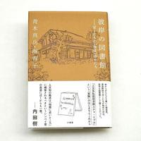 彼岸の図書館 ぼくたちの「移住」のかたち/青木真兵・海青子/1刷
