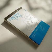【特別セット】失われたモノを求めて/Books & something vol.2 本と□