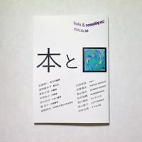 Books & something vol.2  本と□