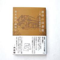彼岸の図書館 ぼくたちの「移住」のかたち/青木真兵・海青子/2刷