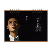 2020年 林部智史カレンダー  ~ 希望 ~