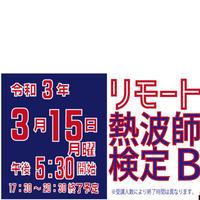 3月15日月曜17:30~★リモート開催・熱波師検定B★【認定バスタオルあり】■熱波師を知ることはサウナを知り尽くすことだ。