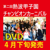 【お得な20%OFF・DVD前売り】4月下旬発売・第二回熱波甲子園チャンピオンカーニバル&ヤング熱波杯DVD