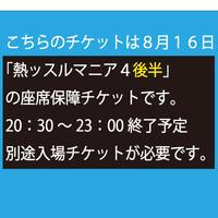 8/16  熱ッスルマニア4【後半】チケット(別途入場券が必要)((熱ッスルマニアはチケットの発券送付はありません。お名前で確認))