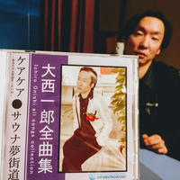 【サウナ歌謡CD】大西一郎全曲集「ケアケア⚫サウナ夢街道」