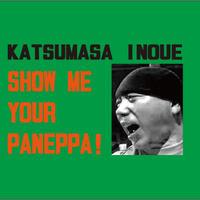 新商品【Tシャツ】「SHOW ME YOUR WAY PANEPPA!緑」答えてくれ、孤独も哀しみも憎しみも、魅せてくれ。なけなしの愛情で。その熱量で。井上勝正の叫び