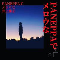 【更新】来年1月6日くらいに 「PANEPPAでメロウな井上勝正」 単独イベントをささやかに開催します。 場所は新宿あたり。 時間も決まらない。 スタッフもいない。PANEPPAでメロウな井上勝正