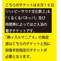 8/16 「ハッピーサウナ文化祭2」&「くるくるパネッパ」入場電子チケット(熱ッスルは別途チケット必要)