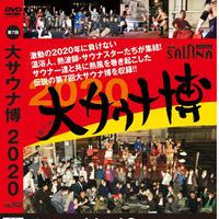 サウナスター最前線🌟サウナトップランナー勢揃い【DVD】第7回大サウナ博2020