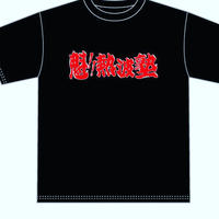 【Tシャツ】魁!!熱波塾   新時代を予感させる熱波道の魂!俺達の熱波道、新しい道だ