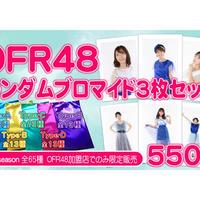 【OFR48】ランダムブロマイド3枚セット