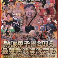 【DVD】第6回熱波甲子園2015 最強熱波師決定戦