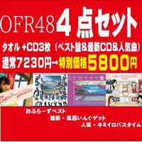 OFR48特別企画 人気CD&最新サウナCD&ベスト&タオルセット