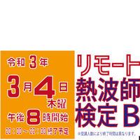 3月4日木曜PM8~★リモート開催・熱波師検定B★【認定バスタオルあり】■熱波師を知ることはサウナを知り尽くすことだ。