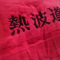 【あの北海道の探偵のBarの映画でも使用】武者震いの濃いRED!今夜君は熱波道に包まれて。熱波道認定バスタオル(ホテルバスタオル&オリジナル刺繍)