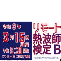 3月15日月曜17:30~★リモート開催・熱波師検定B★【バスタオル無し】■熱波師を知ることはサウナを知り尽くすことだ。