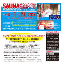 1月21日木曜PM8~★リモート開催・熱波師検定B★【バスタオル無し】■熱波師を知ることはサウナを知り尽くすことだ。