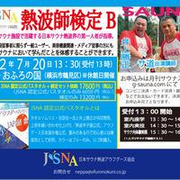 熱波師検定B(刺繍入JSNA公式バスタオル付)おふろの国7月20日月曜13:30【講師は🈂️道出演】サウナを知りたいあなたへ。熱波師を学ぶことは、サウナを極めること