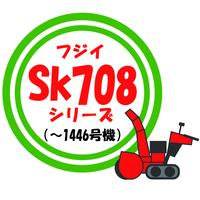 フジイ Sk708シリーズ(~1446号機)対応スノーブロック