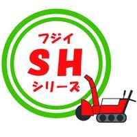 フジイ SHシリーズ対応スノーブロック