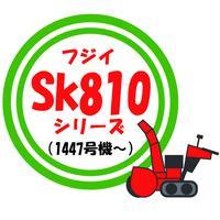 フジイ Sk810シリーズ(1447号機~)対応スノーブロック