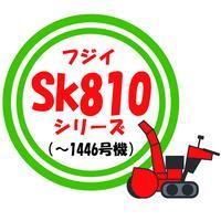 フジイ Sk810シリーズ(~1446号機)対応スノーブロック