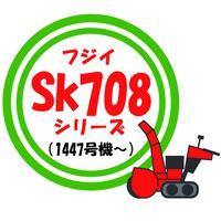 フジイ Sk708シリーズ(1447号機~)対応スノーブロック