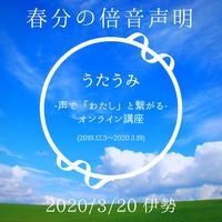 【非圧縮デジタル音源】春分の倍音声明【AIFF&PDF】